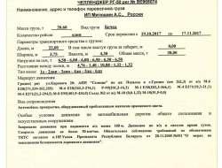 Пропуск на негабарит по Беларуси