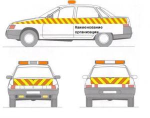 Требования к автомобилю прикрытия